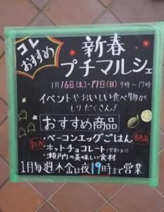 早島町観光センター 新春プチマルシェ