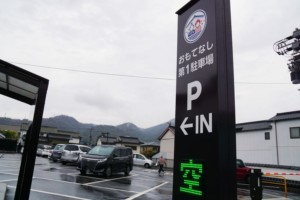 矢掛町 おもてなし第一駐車場