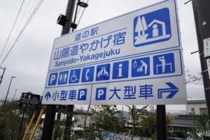 道の駅「山陽道やかげ宿」看板