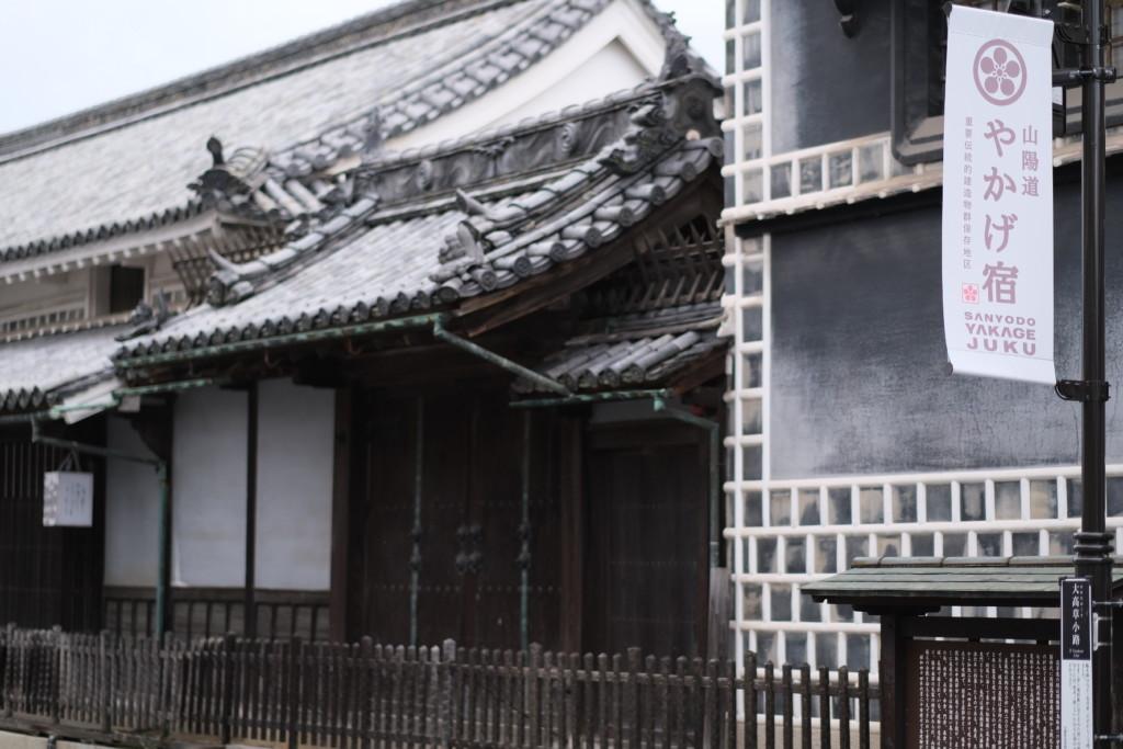 矢掛町商店街