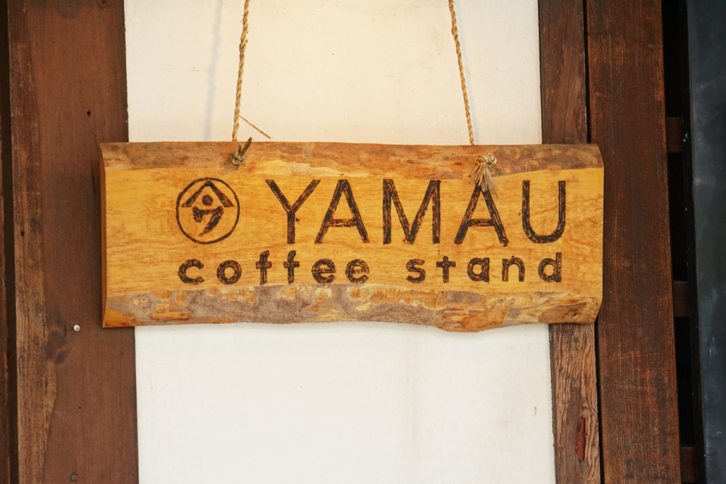 キニナッタ夏散策 ヤマウコーヒースタンド