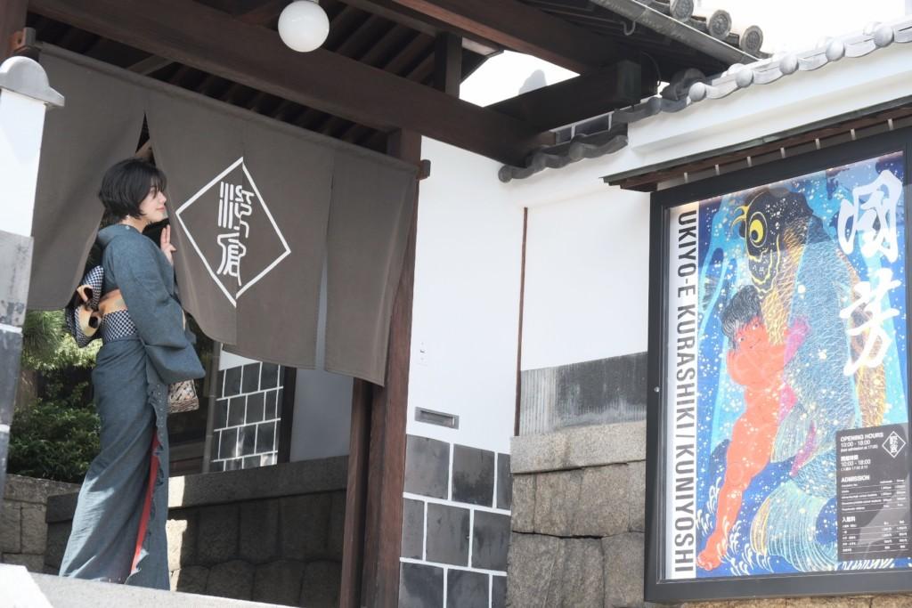 UKIYO-E KURASHIKI