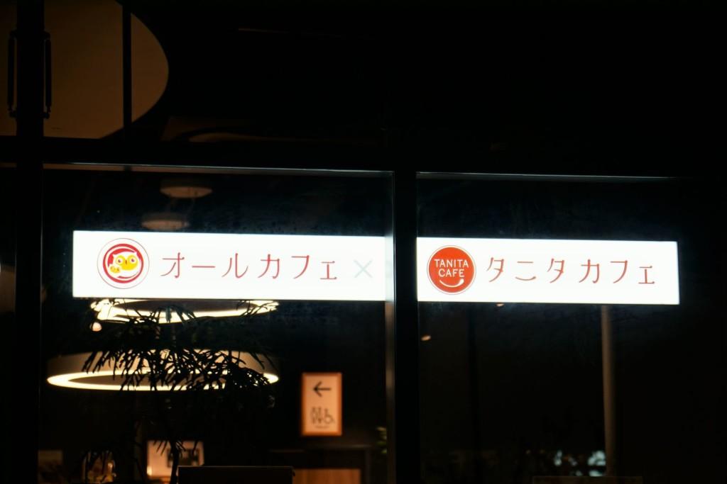 オールカフェ×タニタカフェ あちてらす倉敷店